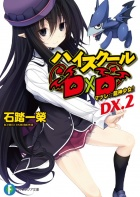 High School DxD DX.2 okładka.jpg